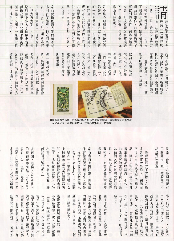 家西藝術_商周 No.1174_2 001