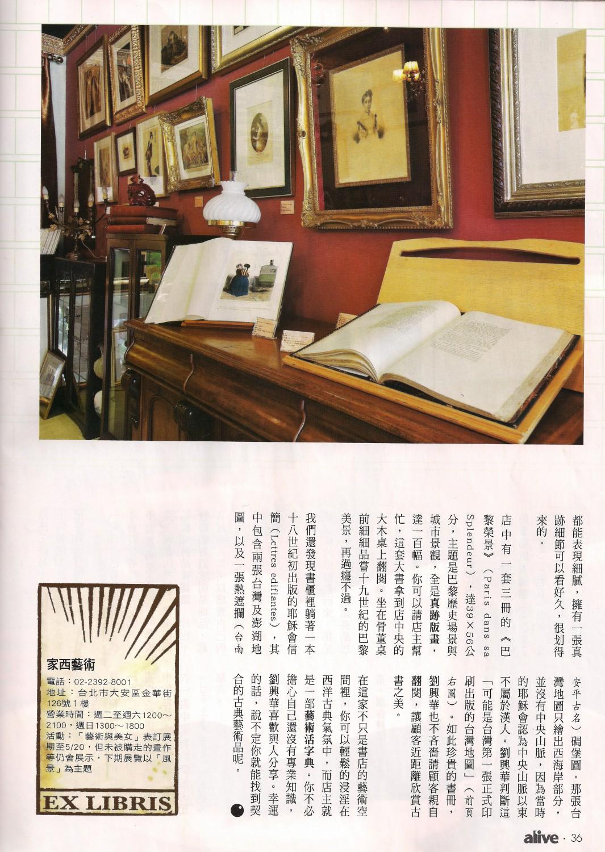家西藝術_商周 No.1174_3 001